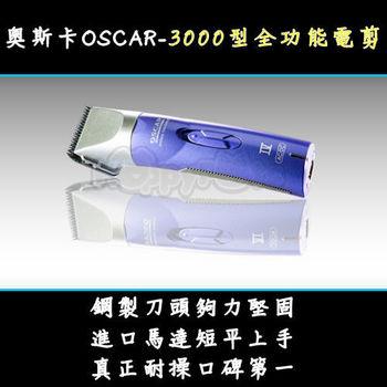 奧斯卡OSCAR-3000型全功能電剪(消費型)