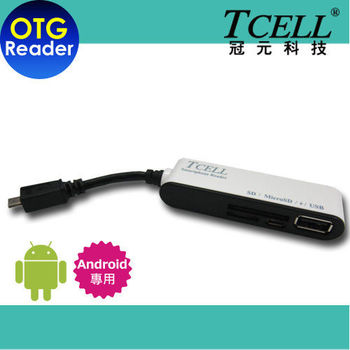 TCELL 冠元- 智慧型手機讀卡機 Android/OTG專用(MicroUSB介面)