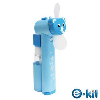 逸奇e-Kit 可愛動物風扇 噴水隨身風扇WF-619