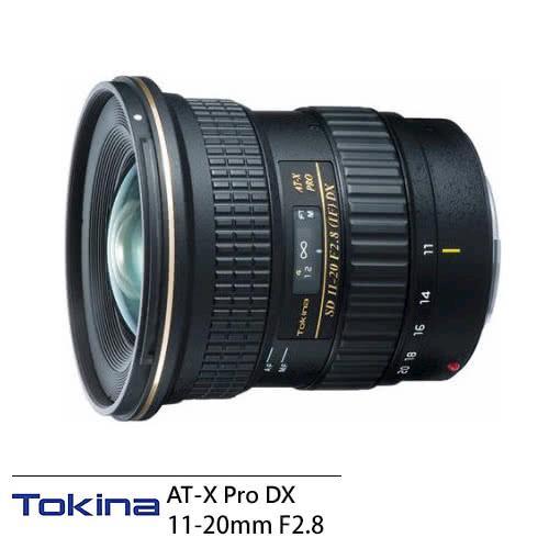 Tokina AT-X PRO DX 11-20mm F2.8 廣角鏡頭 (11-20,公司貨/Canon用)