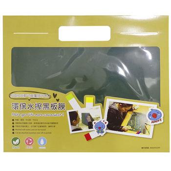 劃時代的塗鴉組-環保水擦黑板膜+水溶性粉筆隨身包(S13+S19)