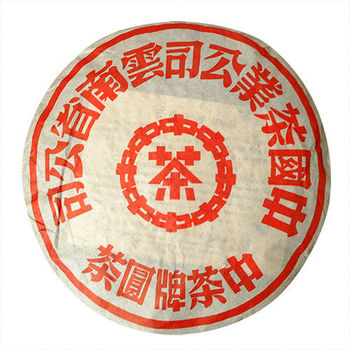 【沁意】限量陳年普洱熟餅! 中茶牌2008經典紅絲帶紅印圓茶(357g/片)