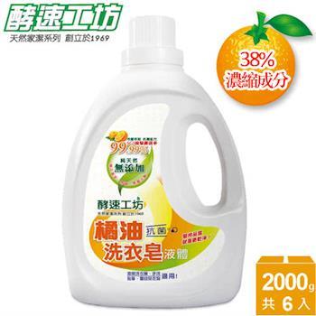 橘油酵素 洗衣液體皂 2000g (6入/箱)