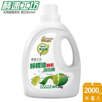 《酵速工坊》100%天然檸檬油 檸檬酵素洗衣精*6瓶 2000ml