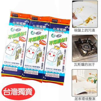 三明治高科技泡棉 菜瓜布 除垢海棉(12入)