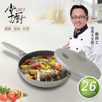 《掌廚》日本理研附蓋平底鍋(26cm)