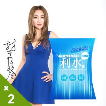 【SUPERCUT塑魔纖】利水飲2盒