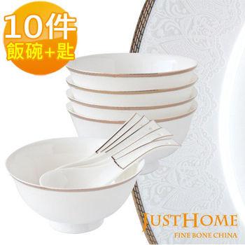 【Just Home】卡洛琳高級骨瓷10件餐具組(飯碗+湯匙)