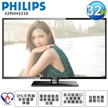 【PHILIPS飛利浦】32吋LED液晶顯示器+視訊盒(32PHH5210)