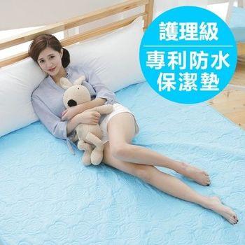 【DUYAN竹漾】立體壓花床包式專利防水保潔墊-雙人(藍)