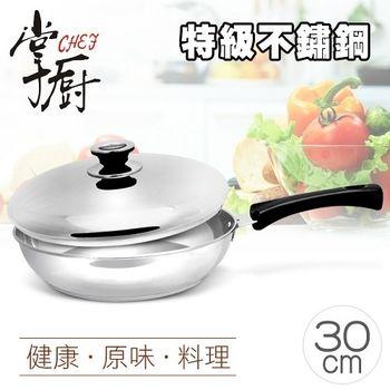 《掌廚》特級不鏽鋼平底鍋