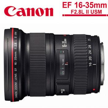 【背帶+拭鏡筆+保護鏡】Canon EF 16-35mm F2.8 L II USM (公司貨)
