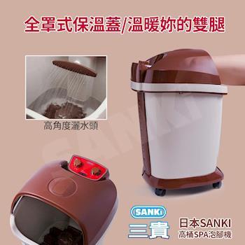 【三貴SANKI】好福氣高桶足浴機