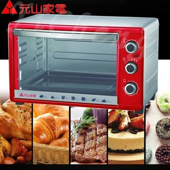 夜【元山】30L旋風式電烤箱YS-5300OT
