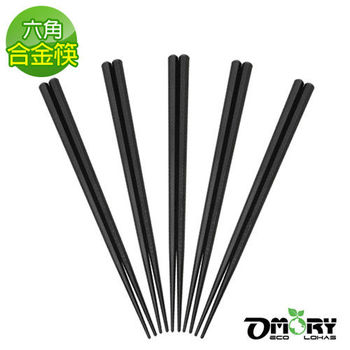 OMORY】典雅六角形合金筷(五雙入)