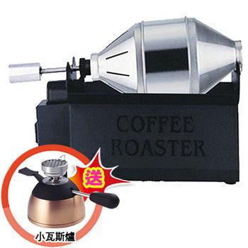 【日本寶馬】小鋼砲電動咖啡豆烘焙機_附瓦斯爐 TA-RT-200