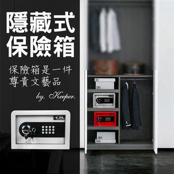 【守護者保險箱】保險箱 家用保險箱 電子保險箱 -20ATK 保險箱推薦 (白色下標區)