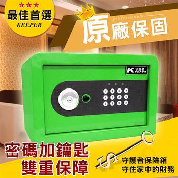 【守護者保險箱】保險箱 家用保險箱 電子保險箱 -20ATK 保險箱推薦 守護者保險箱 (綠色下標區)