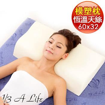 【1/3 A Life】天絲-恆溫涼感抗菌模塑護頸枕1入