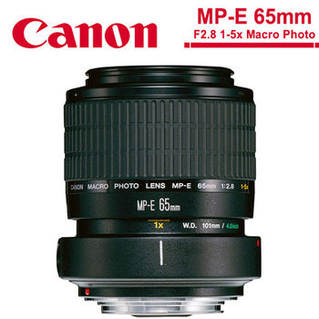 【背帶+拭鏡筆+保護鏡】Canon MP-E 65mm F2.8 1-5x (公司貨)