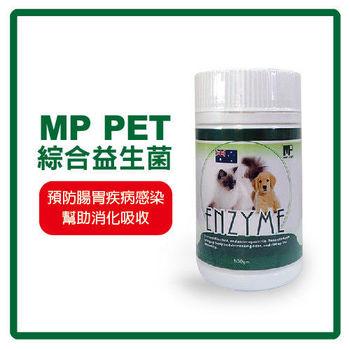 MP PET 綜合益生菌-100g【犬貓適用】(F903B01)