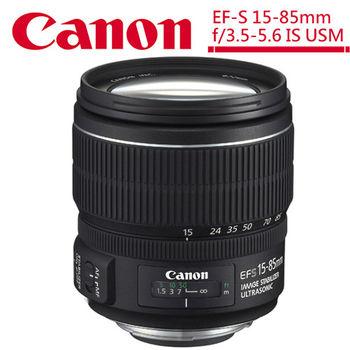 【背帶+拭鏡筆+保護鏡】Canon EF-S 15-85mm F3.5-5.6 IS USM (公司貨)
