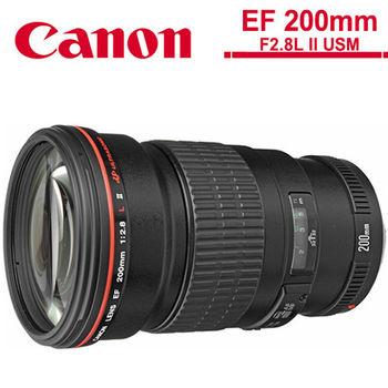 【背帶+拭鏡筆+保護鏡】Canon EF 200mm F2.8 L II USM (公司貨)