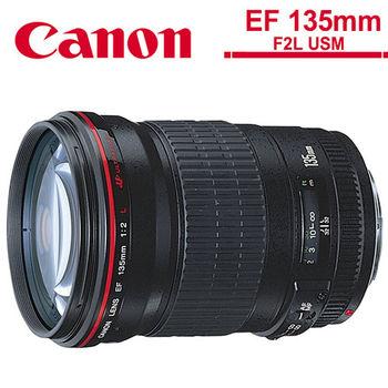 【背帶+拭鏡筆+保護鏡】Canon EF 135mm F2 L USM(公司貨)