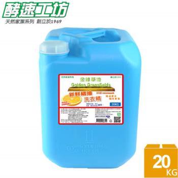 新鮮橘油洗衣精 20KG 補充桶