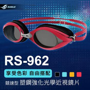 【黑貂SABLE】RS962度數-競速型運動泳鏡(四色任選)
