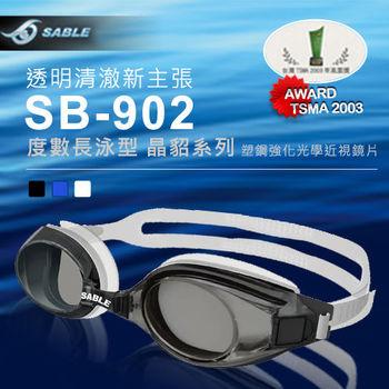 【黑貂SABLE】SB902度數-長泳型運動泳鏡(兩色任選)
