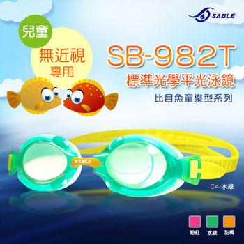 【黑貂SABLE】SB982T無度數-童樂型兒童泳鏡(三色任選)