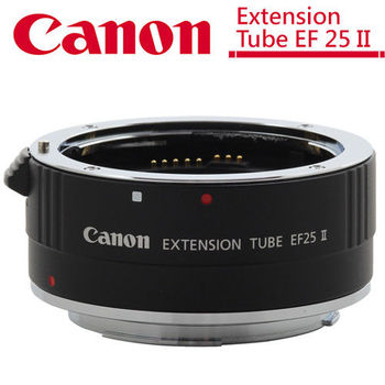 Canon Extension Tube EF 25 II 增距鏡/延伸管(公司貨)