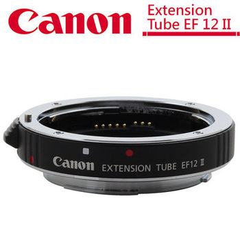 Canon Extension Tube EF 12 II 增距鏡/延伸管(公司貨)