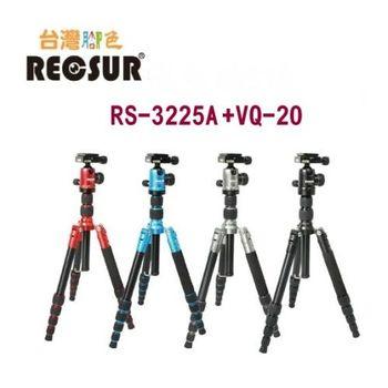 RECSUR 銳攝 RS-3225A+VQ-20五節反折式鋁合金腳架 可拆單腳~收縮高度:31公分~藍色
