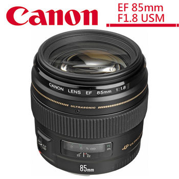 【背帶+拭鏡筆+保護鏡】Canon EF 85mm F1.8 USM (公司貨)