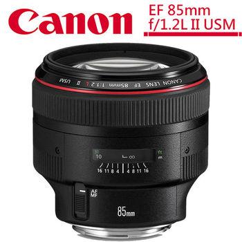【背帶+拭鏡筆+保護鏡】Canon EF 85mm F1.2 L II USM(公司貨)