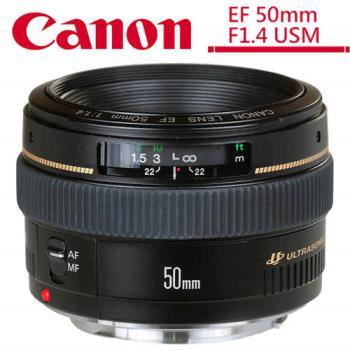 【背帶+拭鏡筆+保護鏡】Canon EF 50mm F1.4 USM(公司貨)