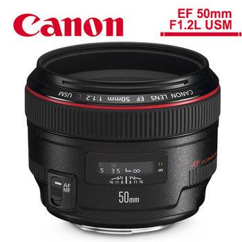 【背帶+拭鏡筆+保護鏡】Canon EF 50mm F1.2 L USM(公司貨)