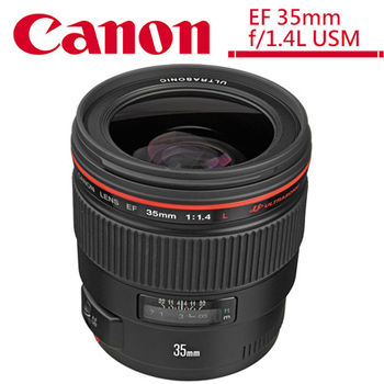 [背帶+拭鏡筆+保護鏡]Canon EF 35mm F1.4 L USM (公司貨)