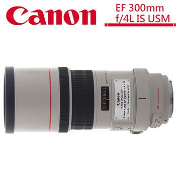 【背帶+拭鏡筆+保護鏡】Canon EF 300mm F4 L IS USM (公司貨)