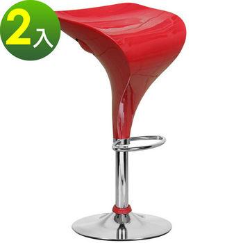 【E-Style】高級流線型ABS椅面-吧台椅/高腳椅/洽談椅/會客椅(三色可選)-2入/組