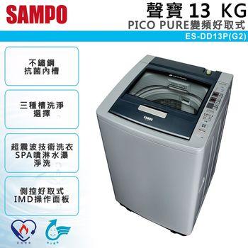 【SAMPO聲寶】PICO PURE變頻好取式13公斤洗衣機(ES-DD13P(G2))
