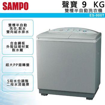 【SAMPO聲寶】雙槽半自動洗衣機 (ES-900T)