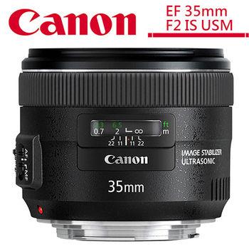 【背帶+拭鏡筆+保護鏡】Canon EF 35mm F2 IS USM(公司貨)