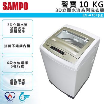 ★結帳再折★【SAMPO聲寶】10公斤全自動單槽洗衣機ES-A10F(Q)