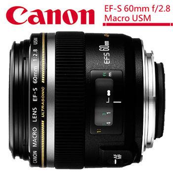 【背帶+拭鏡筆+保護鏡】Canon EF-S 60mm F2.8 Macro USM(公司貨)