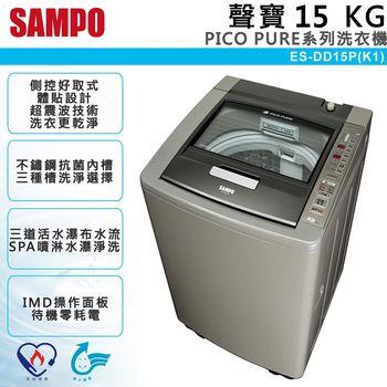 ★結帳再折+好禮★【SAMPO聲寶】 PICO PURE變頻好取式15公斤洗衣機(ES-DD15P(K1))