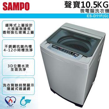 【SAMPO聲寶】10.5公升微電腦操控洗衣機ES-D11F(G)