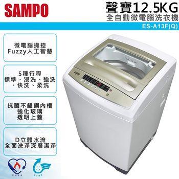 ★結帳再折★【SAMPO聲寶】12.5kg全自動微電腦洗衣機ES-A13F(Q)